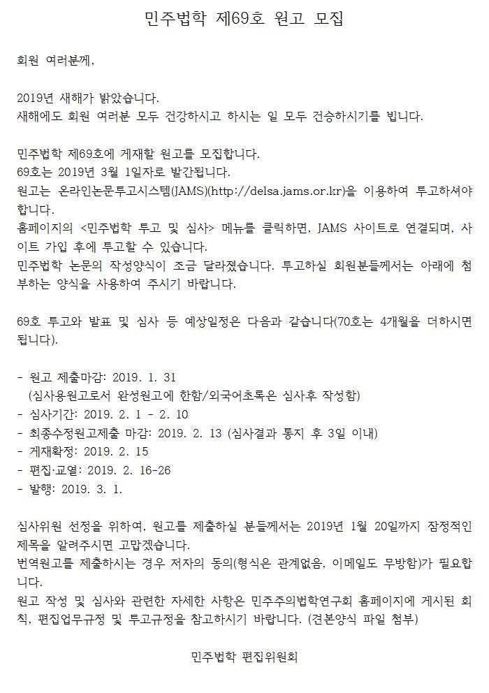 민주법학 69호 원고모집
