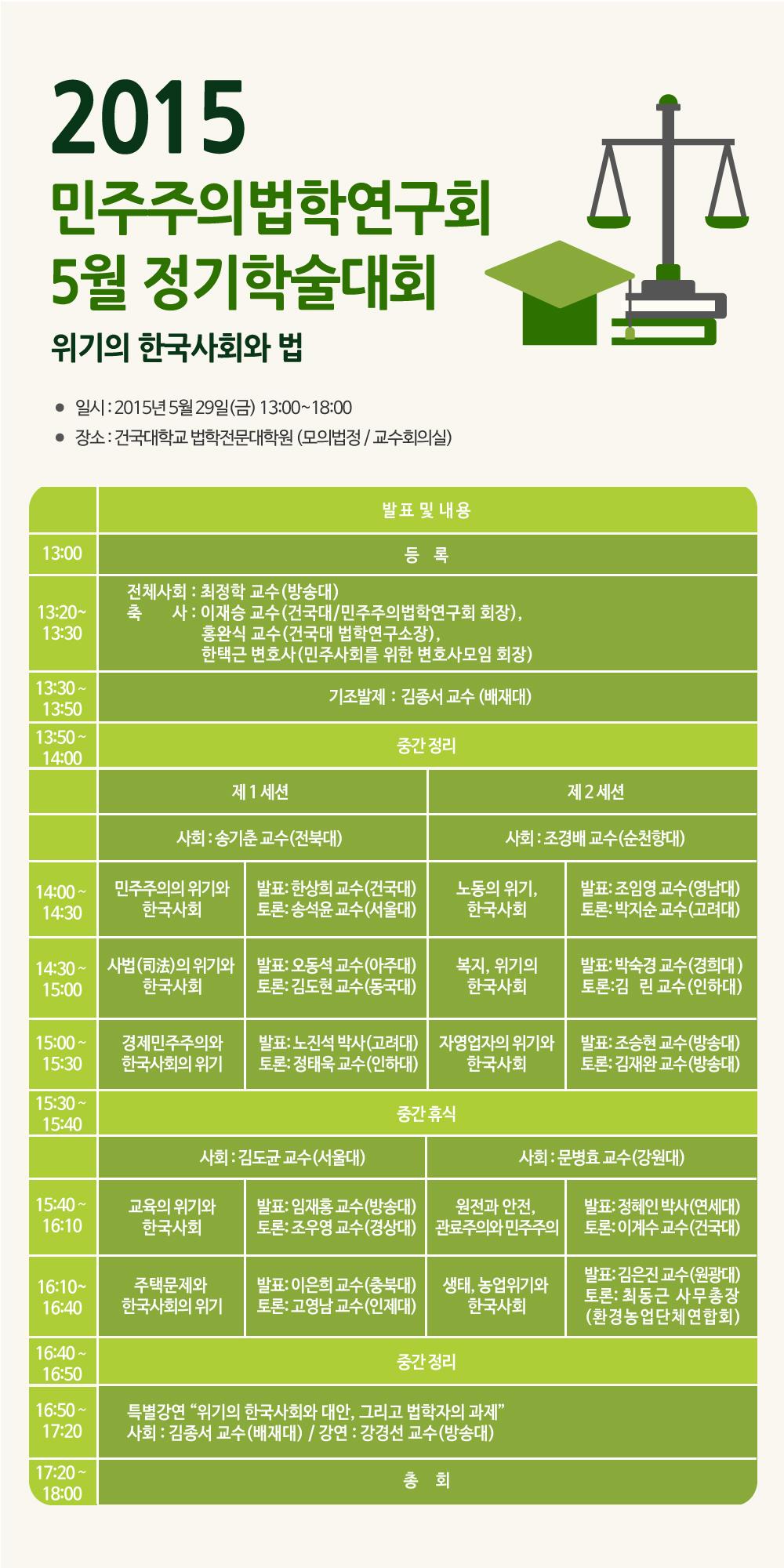 2015년 민주법연 봄학술대회.jpg