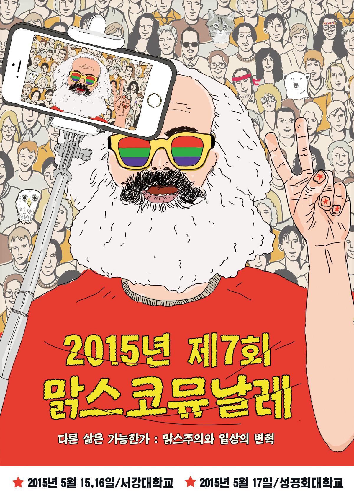 2015맑스코뮤날레-포스터.jpg