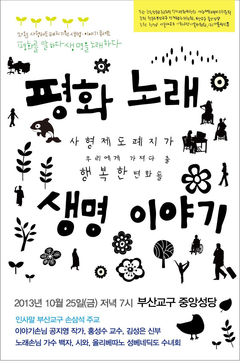 2013사형제도폐지콘서트웹자보(최종).jpg