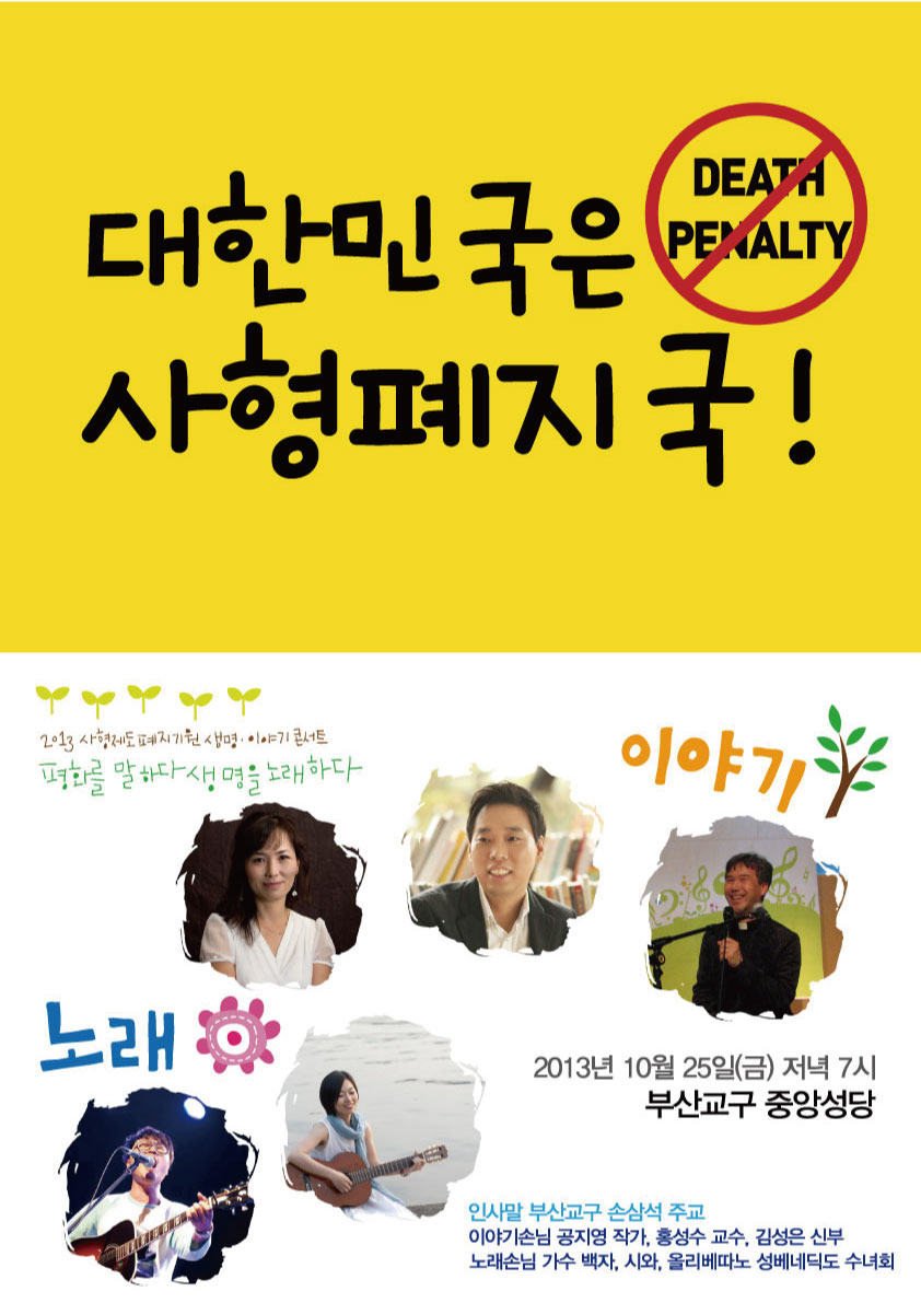 2013사형제도폐지콘서트웹자보(최종)-다른버전.jpg