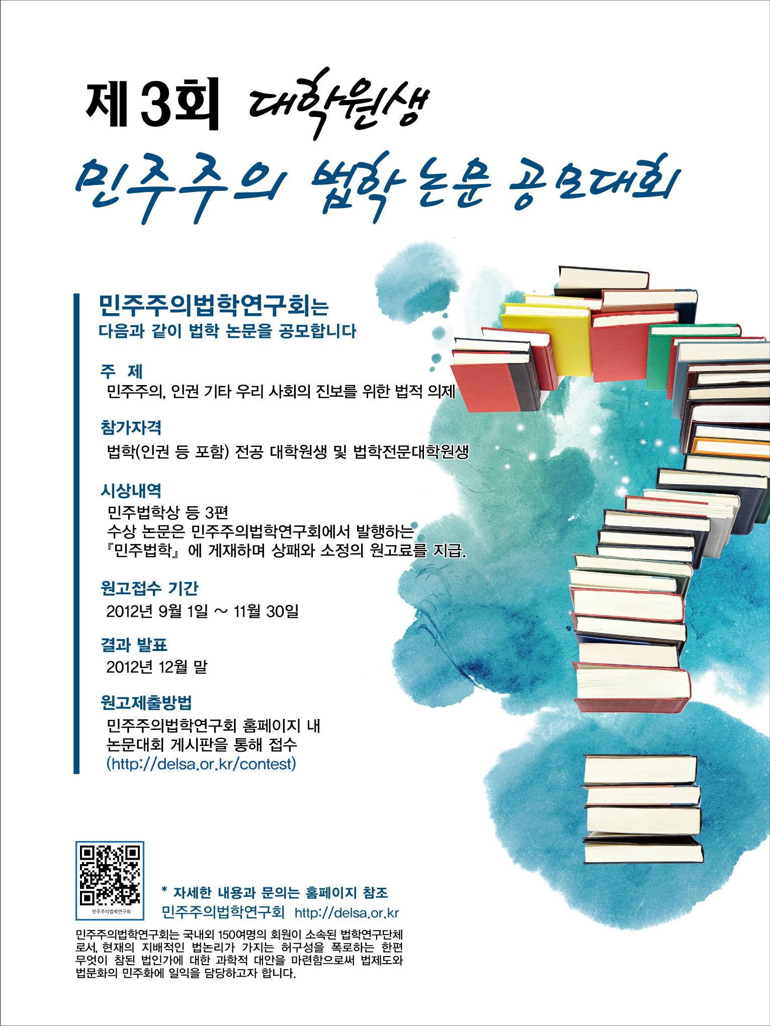 논문대회3회 포스터.jpg