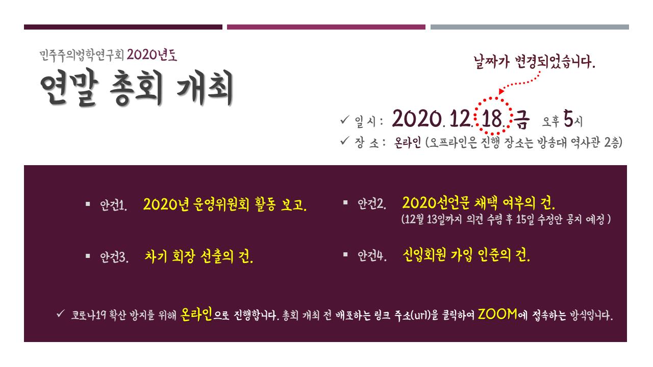 (최종 공지용 이미지) 민주법연 2020 연말 총회 공지 2.png