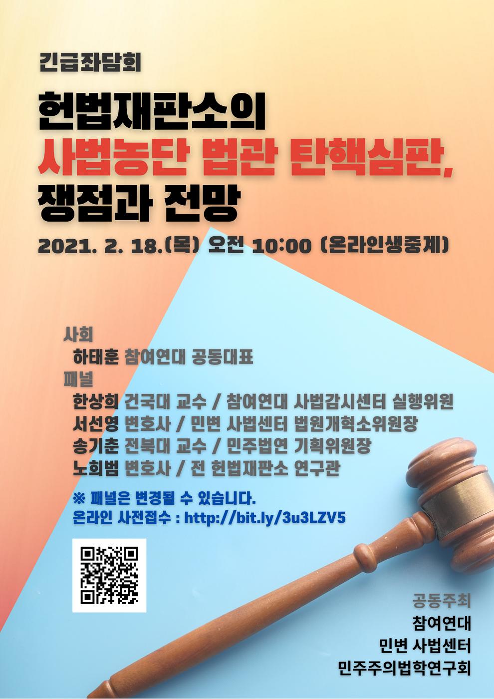 (긴급좌담회)헌법재판소의 사법농단 법관 탄핵심판, 쟁점과 전망(2021.02.18. 개최).png