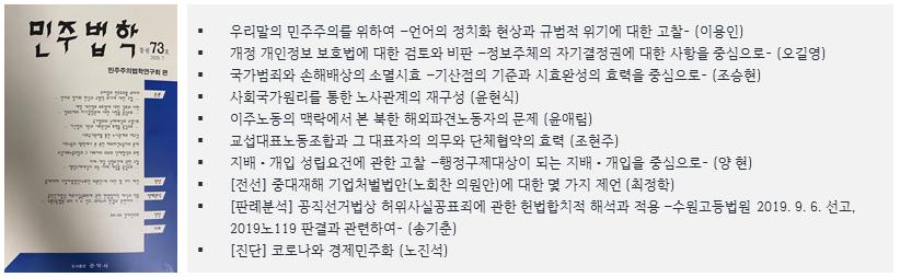 민주법학과 세미나1.png
