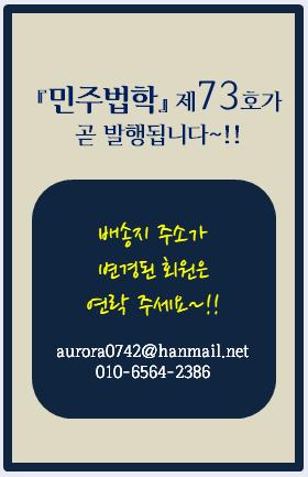 민주법학 배송지 변경.png