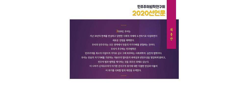2020선언문 최종안(홈피) 1.png