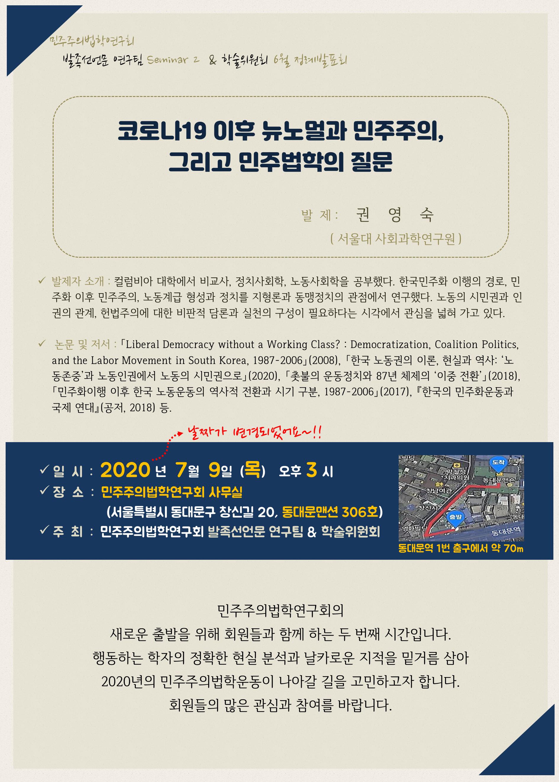 [세미나2] 발족선언문 연구팀 세미나 안내.png