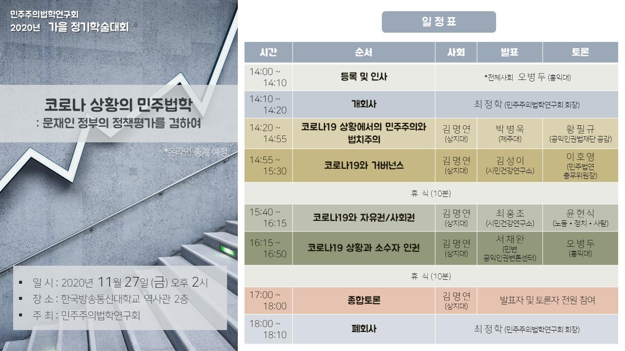 2020년 민주법연 가을 학술대회 웹자보(2020. 11. 3.).png