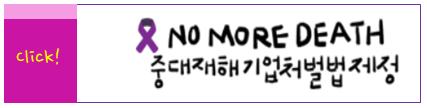 중대재해기업처벌법 제정 운동본부 배너.png